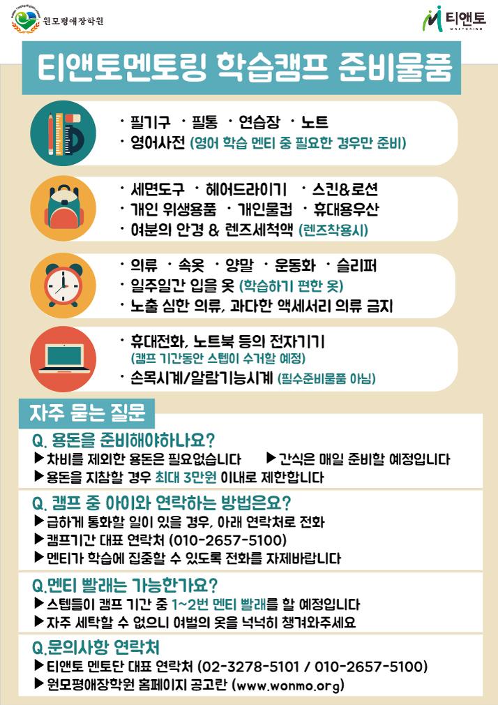 티앤토멘토링-캠프-준비물-안내-인포그래픽.jpg