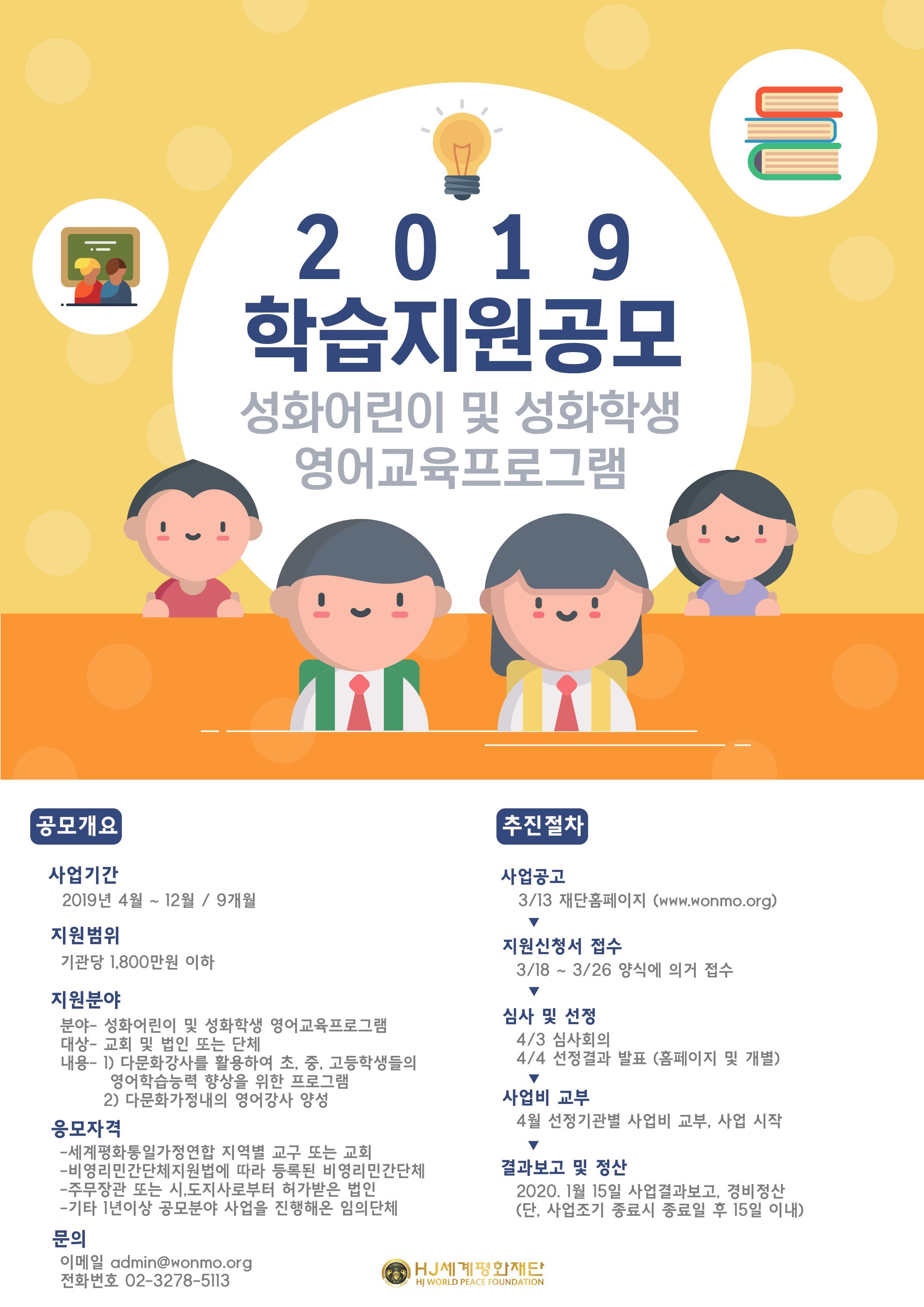 2019학습지원공모포스터.jpg