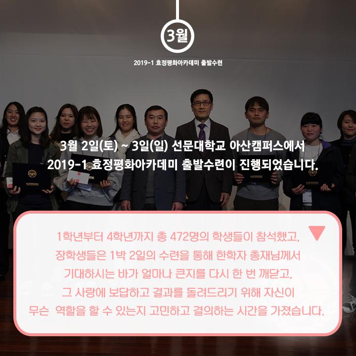 10효정아카데미.jpg