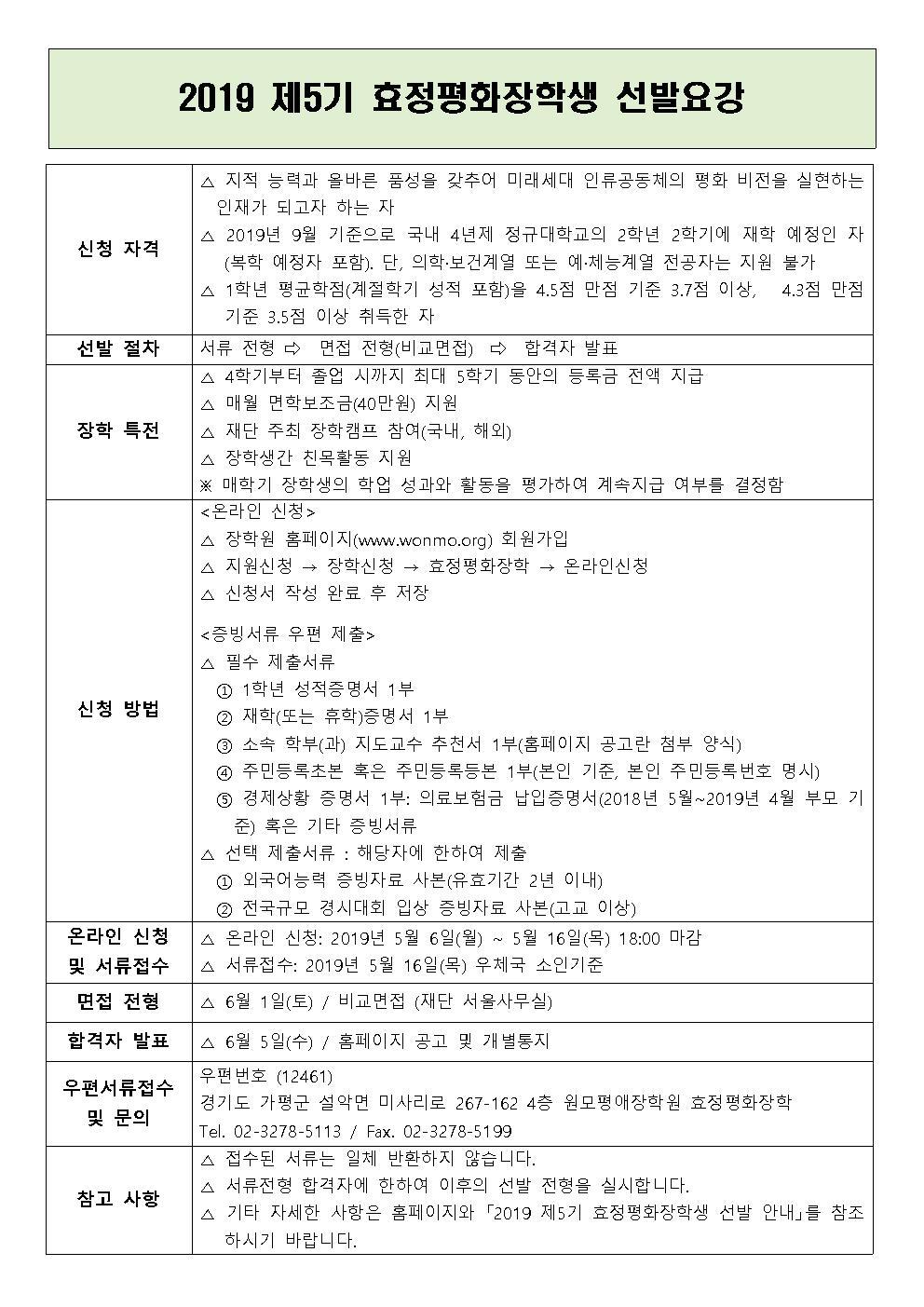 #붙임2. 효정평화장학생 선발요강001.jpg