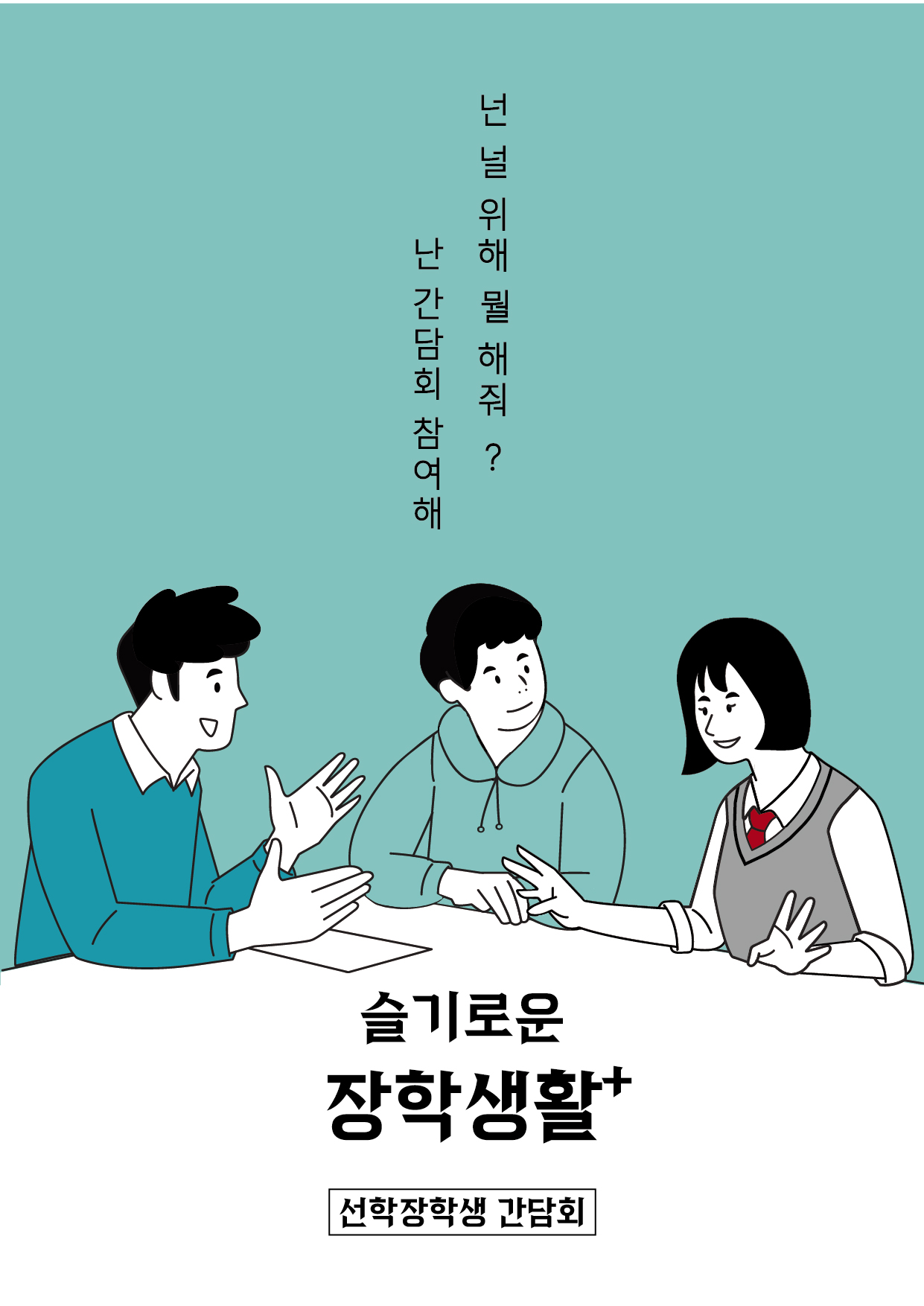 선학장학생 간담회 포스터_대지 1.jpg