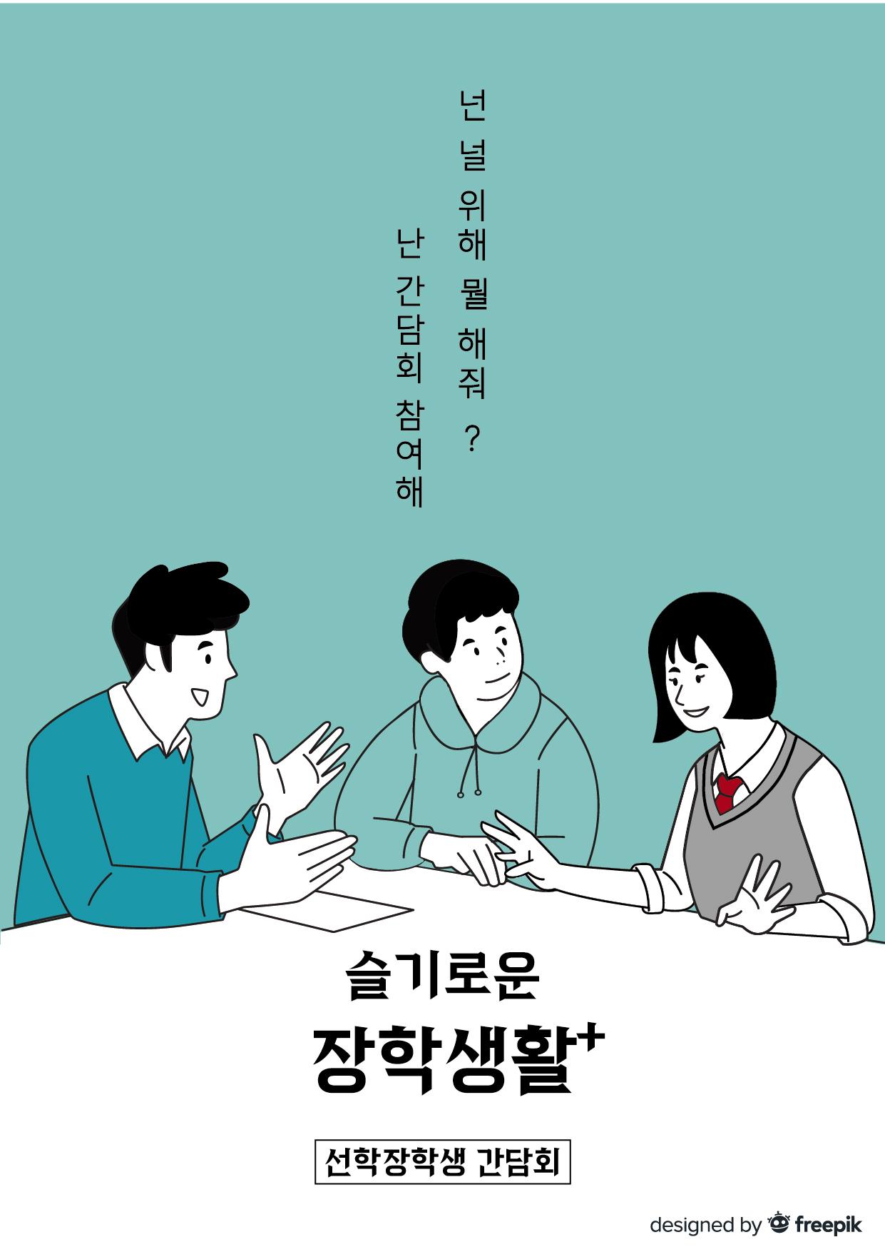 선학장학생 간담회 포스터 프리픽_대지 1.jpg